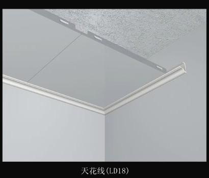 天花板角线效果图