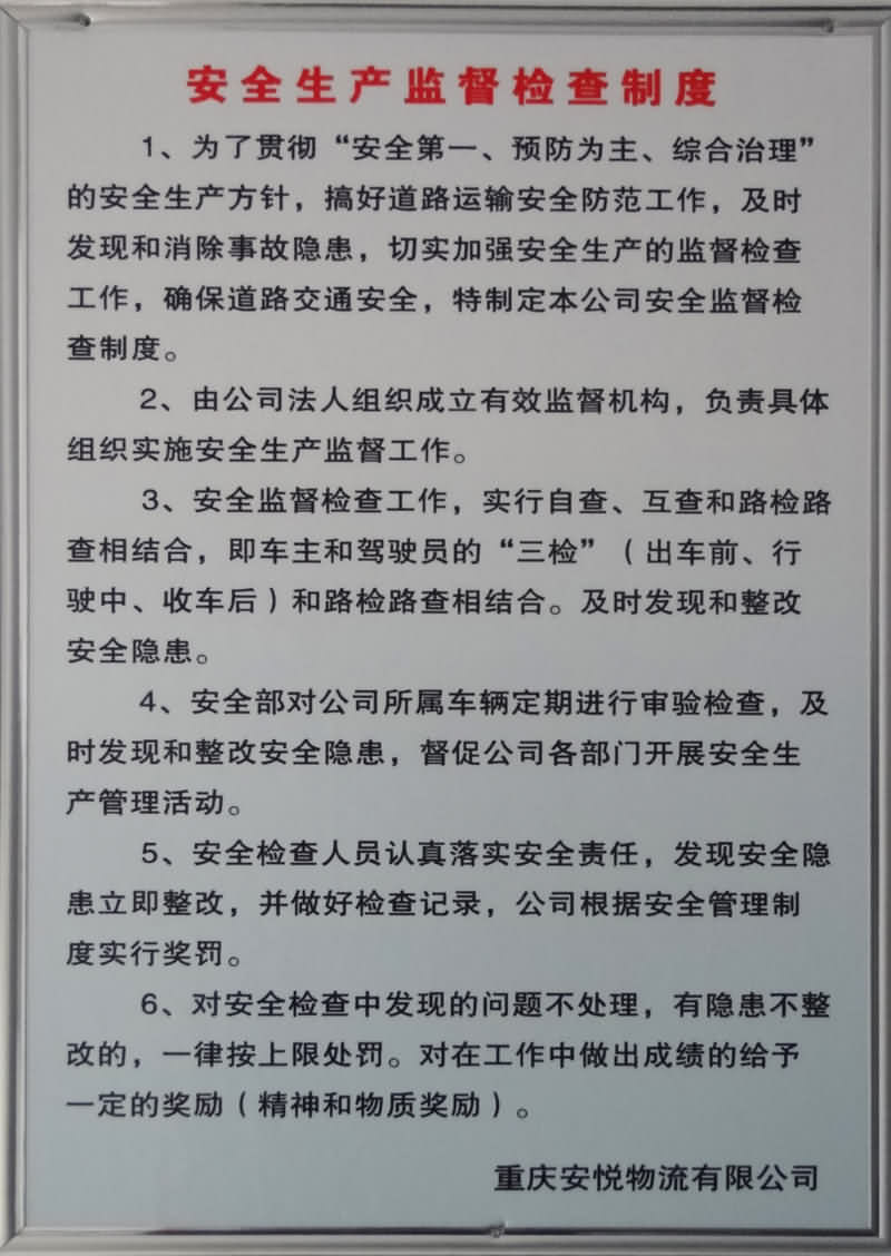 重庆安悦物流有限公司安全生产监督检查制度